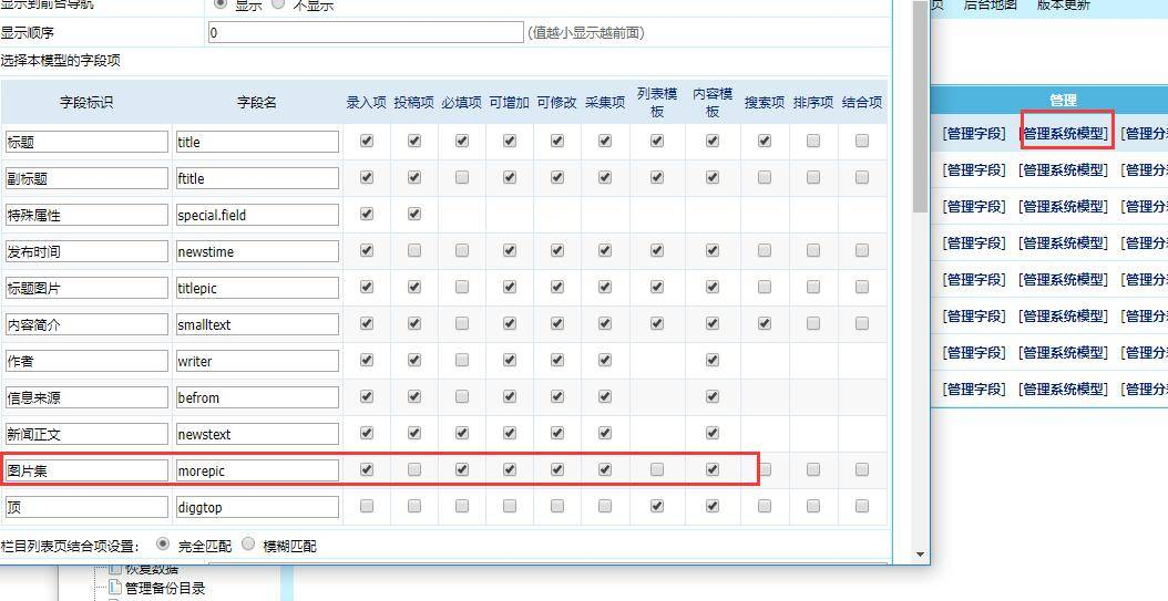 帝国CMS新闻系统怎么增加图片集功能?(帝国CMS增加图片集,并且列表模板调用所有小图实现的方法) 帝国CMS教程 第2张