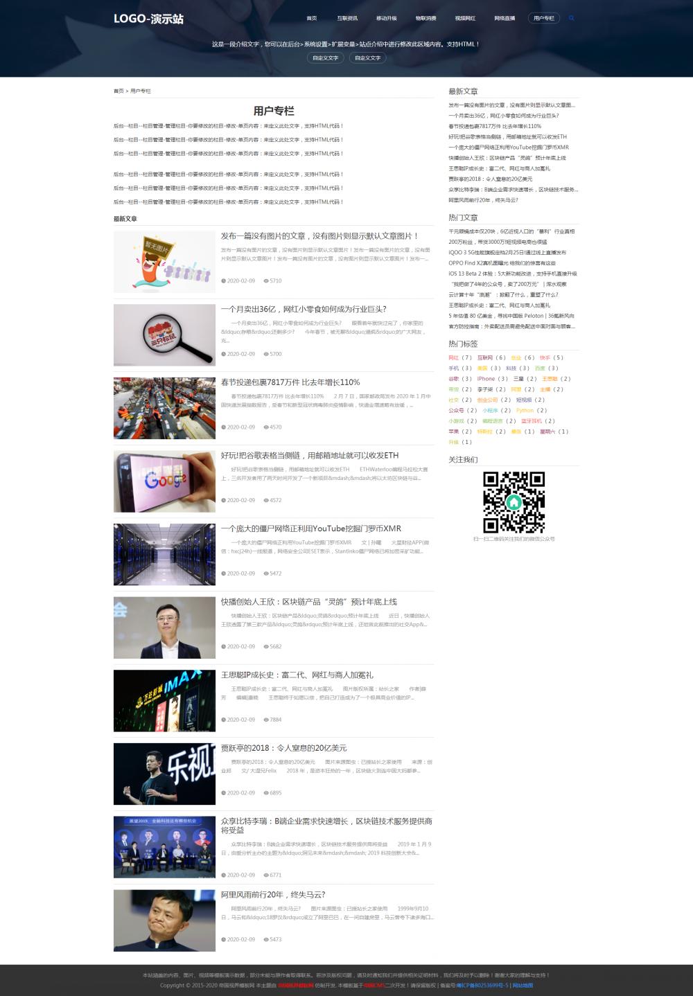 [DG-095]帝国CMS响应式博客模板,自适应新闻资讯个人文章博客模板 [DG-095]帝国CMS响应式博客模板,自适应新闻资讯个人文章博客模板 博客文章 第3张