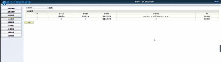 志愿者服务管理系统源码|JAVA SSH青协志愿服务管理系统源码下载 其他源码资源 第4张