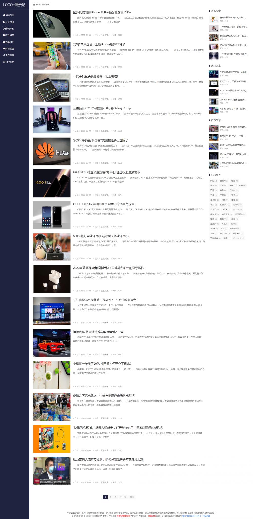 [DG-097]帝国CMS自适应博客模板,响应式个人博客文章资讯模板 [DG-097]帝国CMS自适应博客模板,响应式个人博客文章资讯模板 博客文章 第2张
