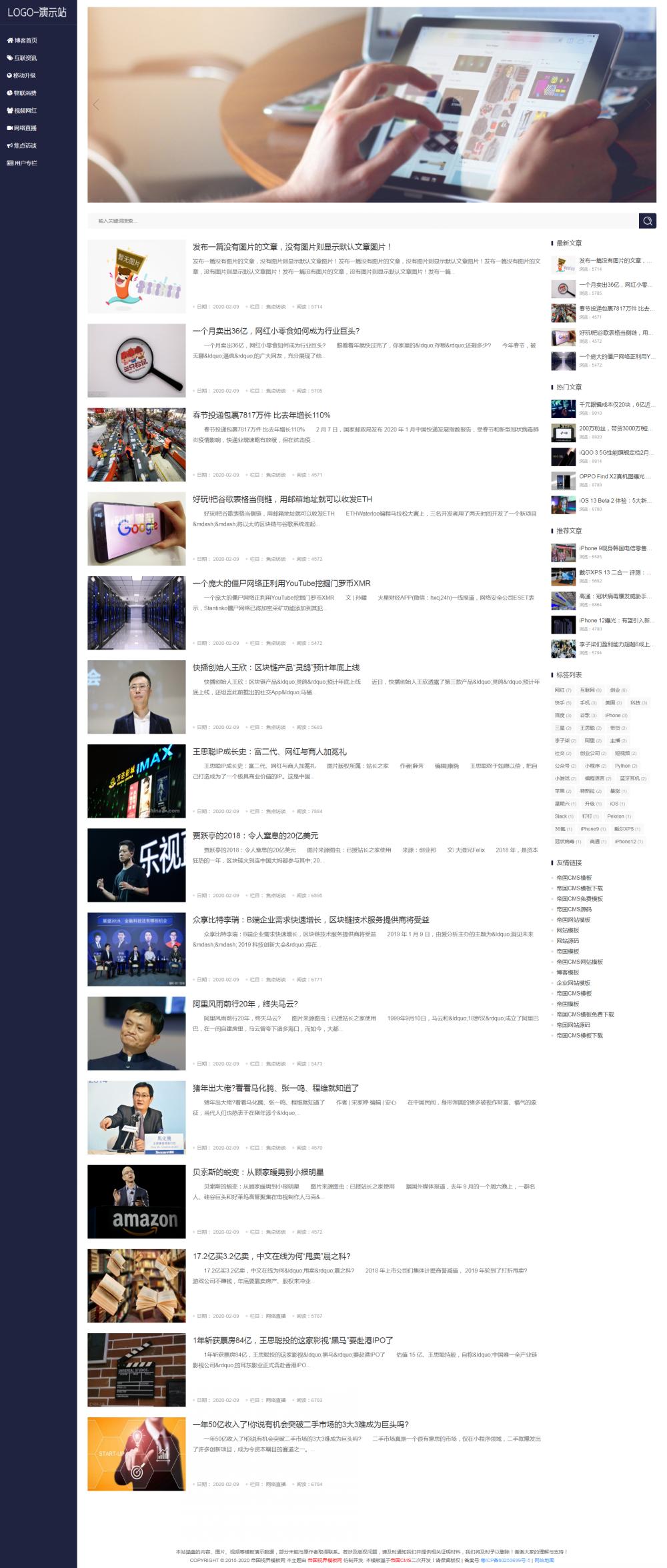[DG-097]帝国CMS自适应博客模板,响应式个人博客文章资讯模板 [DG-097]帝国CMS自适应博客模板,响应式个人博客文章资讯模板 博客文章 第1张