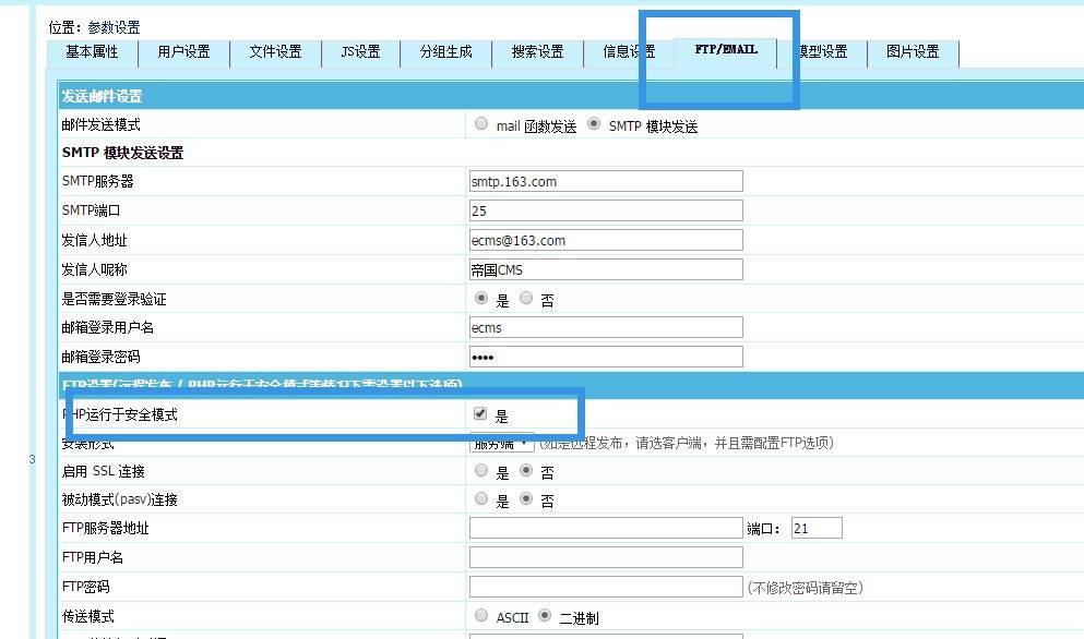 帝国CMS后台提示:Fail to connect ftp host!的解决方法! 帝国CMS教程