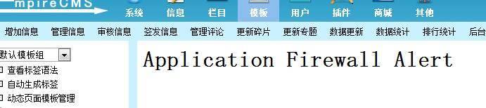解决帝国CMS模板出现:Application Firewall Alert 错误的解决方法! 帝国CMS教程