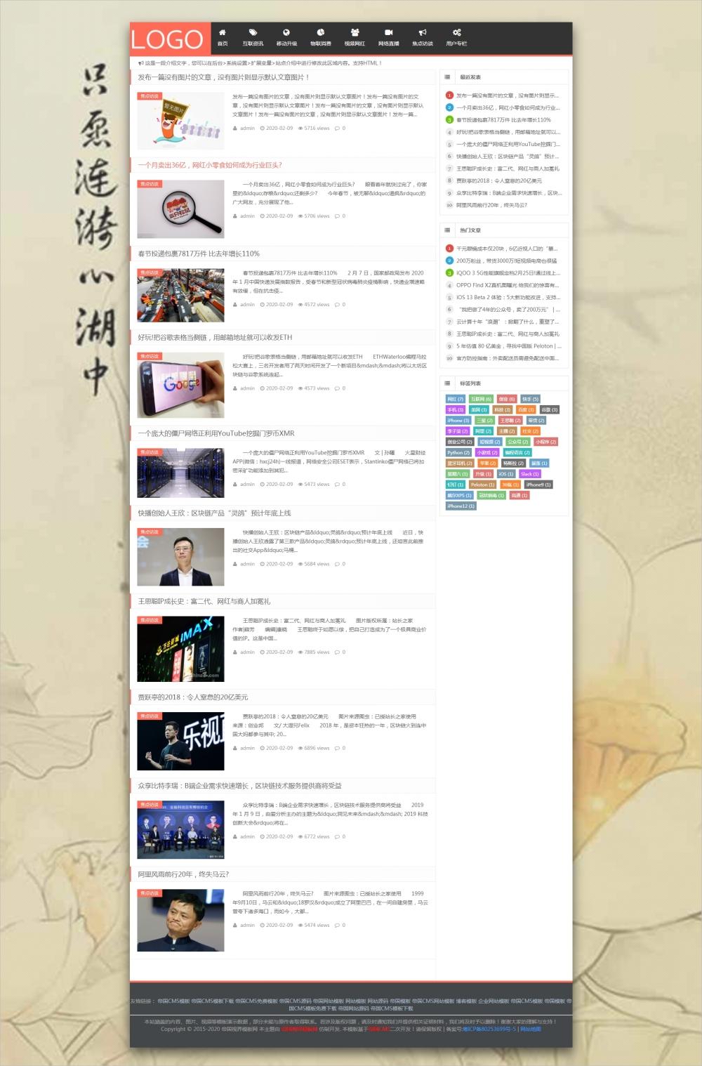 [DG-100]帝国CMS自适应博客模板,帝国CMS响应式文章个人博客资讯模板 [DG-100]帝国CMS自适应博客模板,帝国CMS响应式文章个人博客资讯模板 博客文章 第1张