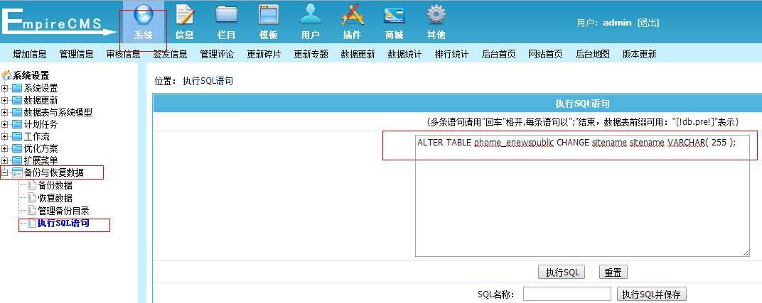 帝国CMS网站怎么修改名称字数长度?(帝国CMS修改网站名称字数长度的方法) 帝国CMS教程