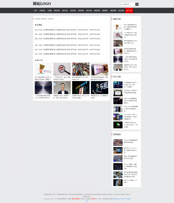 [DG-101]帝国CMS响应式新闻资讯模板,自适应文章新闻资讯网站模板 [DG-101]帝国CMS响应式新闻资讯模板,自适应文章新闻资讯网站模板 新闻资讯 第3张