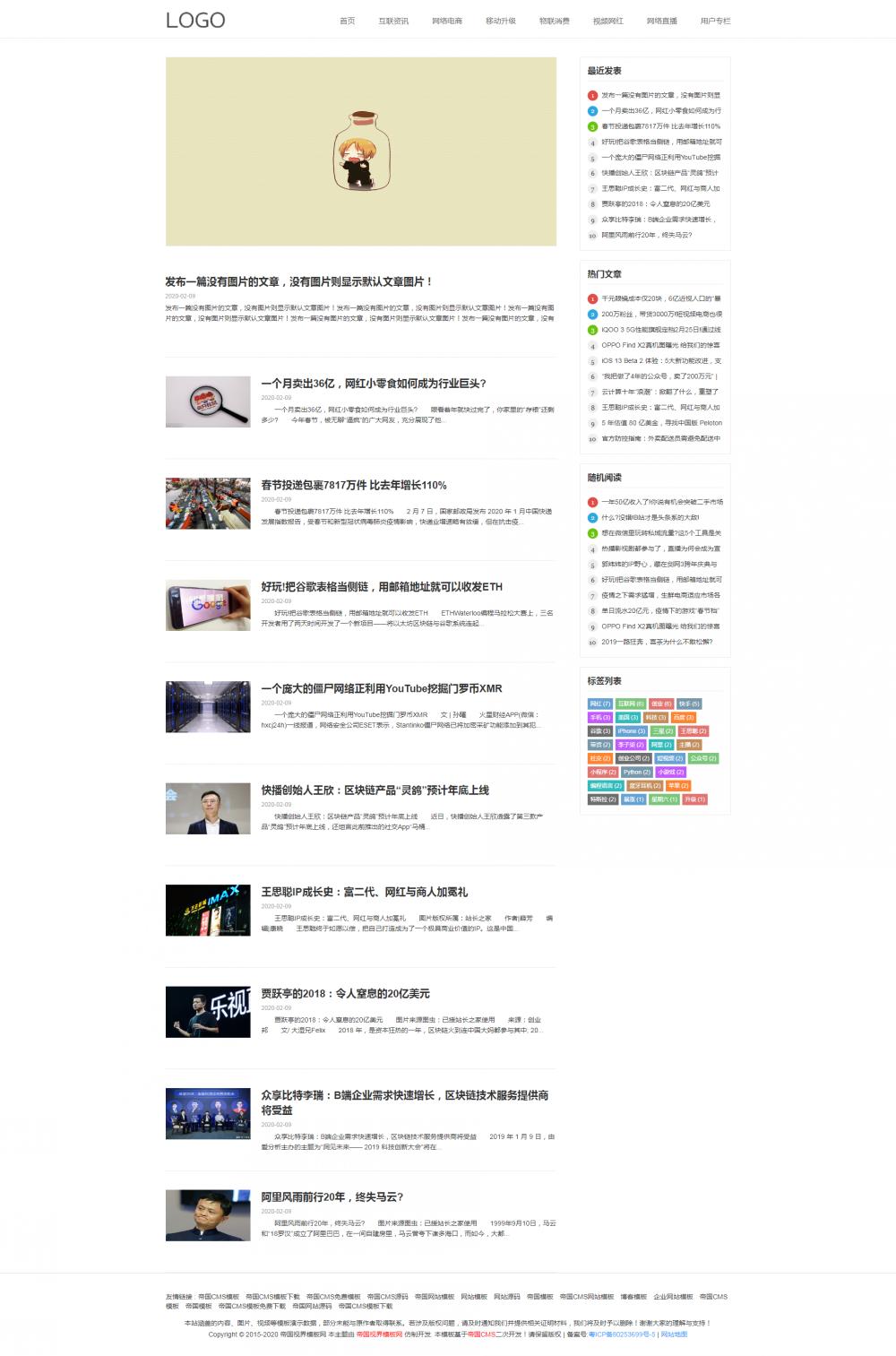 [DG-103]帝国CMS响应式博客模板,自适应新闻资讯文章博客网站模板 [DG-103]帝国CMS响应式博客模板,自适应新闻资讯文章博客网站模板 博客文章 第1张