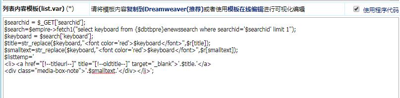 帝国CMS搜索页模板,搜索的关键字结果标题加红的方法! 帝国CMS教程