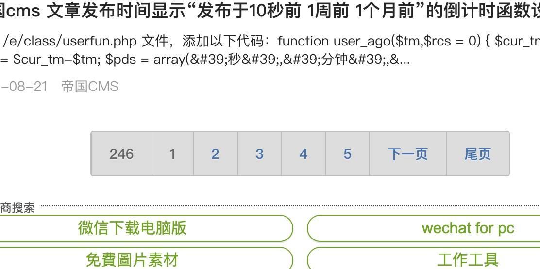 帝国CMS怎么修改搜索模板的分页列表?帝国CMS修改默认搜索模版中分页列表的方法! 帝国CMS教程