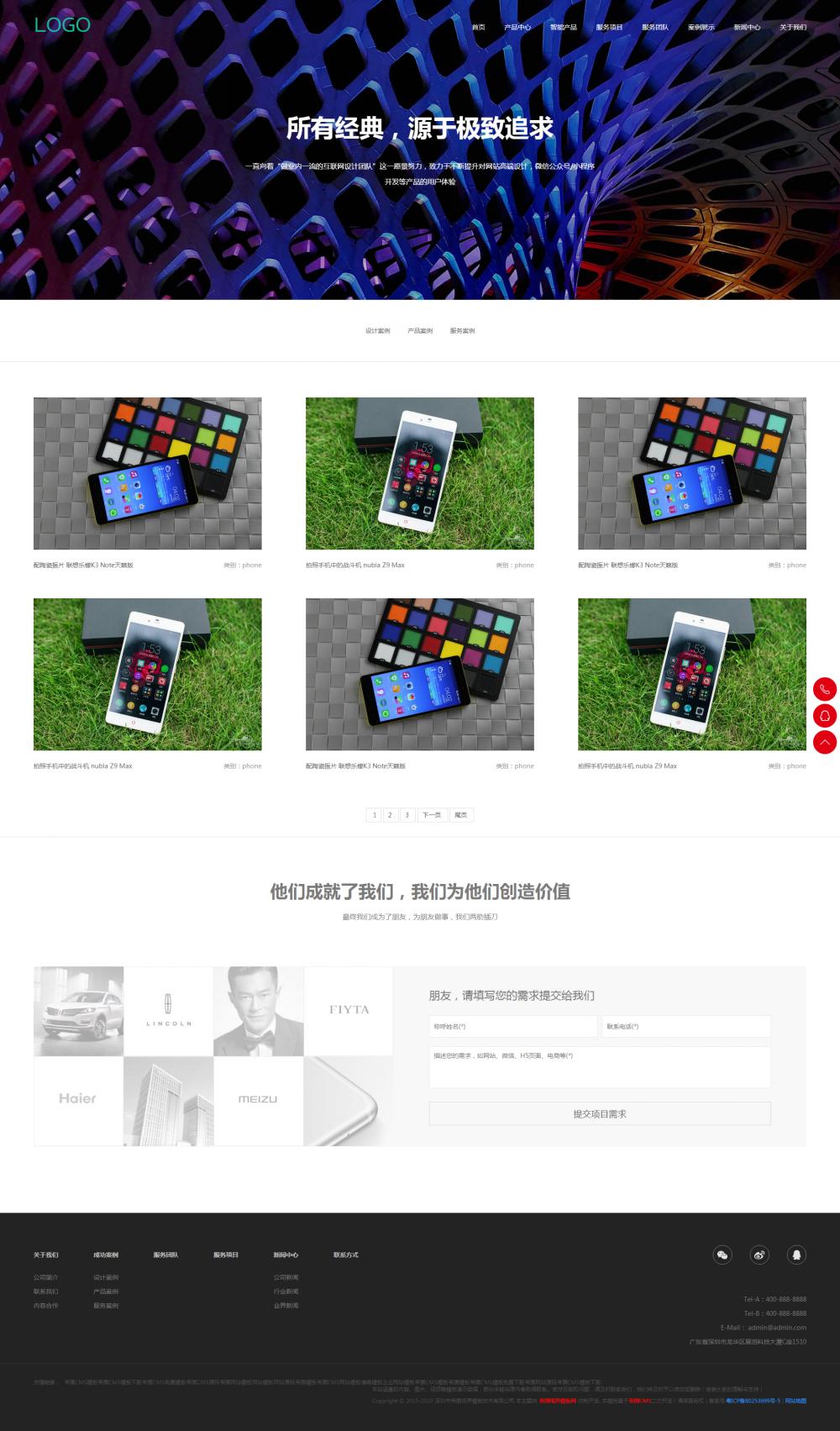 3智能产品.png [DG-110]响应式高端网站建设互联网营销类帝国CMS模板 html5建站设计公司网站源码(自适应手机版) 企业模板 第3张