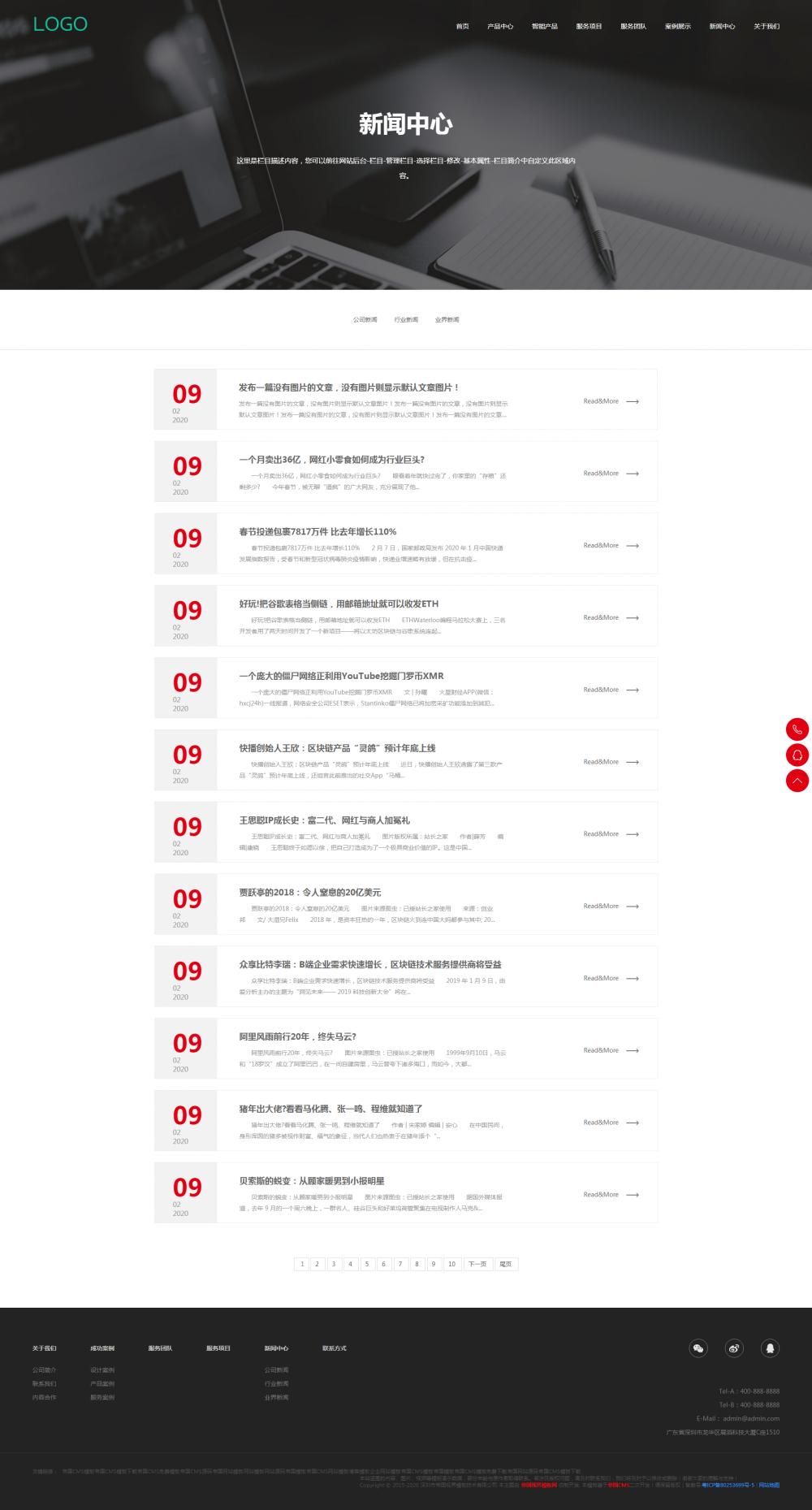 7新闻中心.png [DG-110]响应式高端网站建设互联网营销类帝国CMS模板 html5建站设计公司网站源码(自适应手机版) 企业模板 第7张