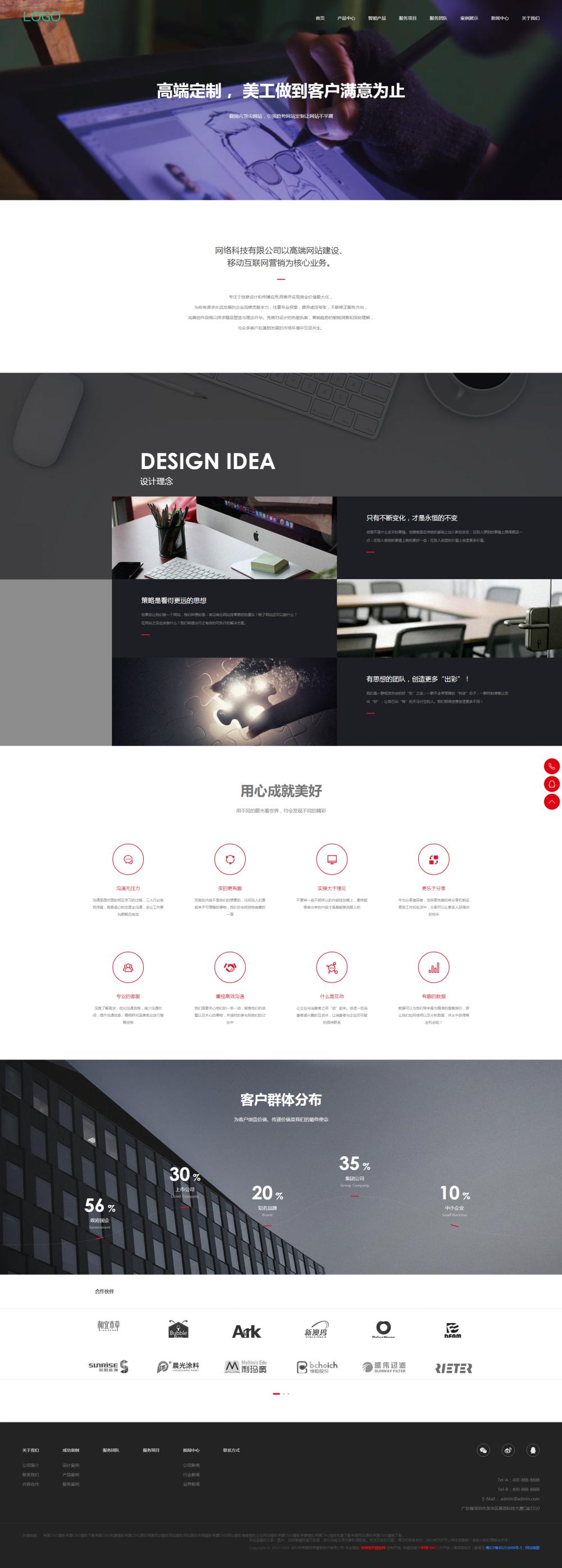 8关于我们.png [DG-110]响应式高端网站建设互联网营销类帝国CMS模板 html5建站设计公司网站源码(自适应手机版) 企业模板 第8张