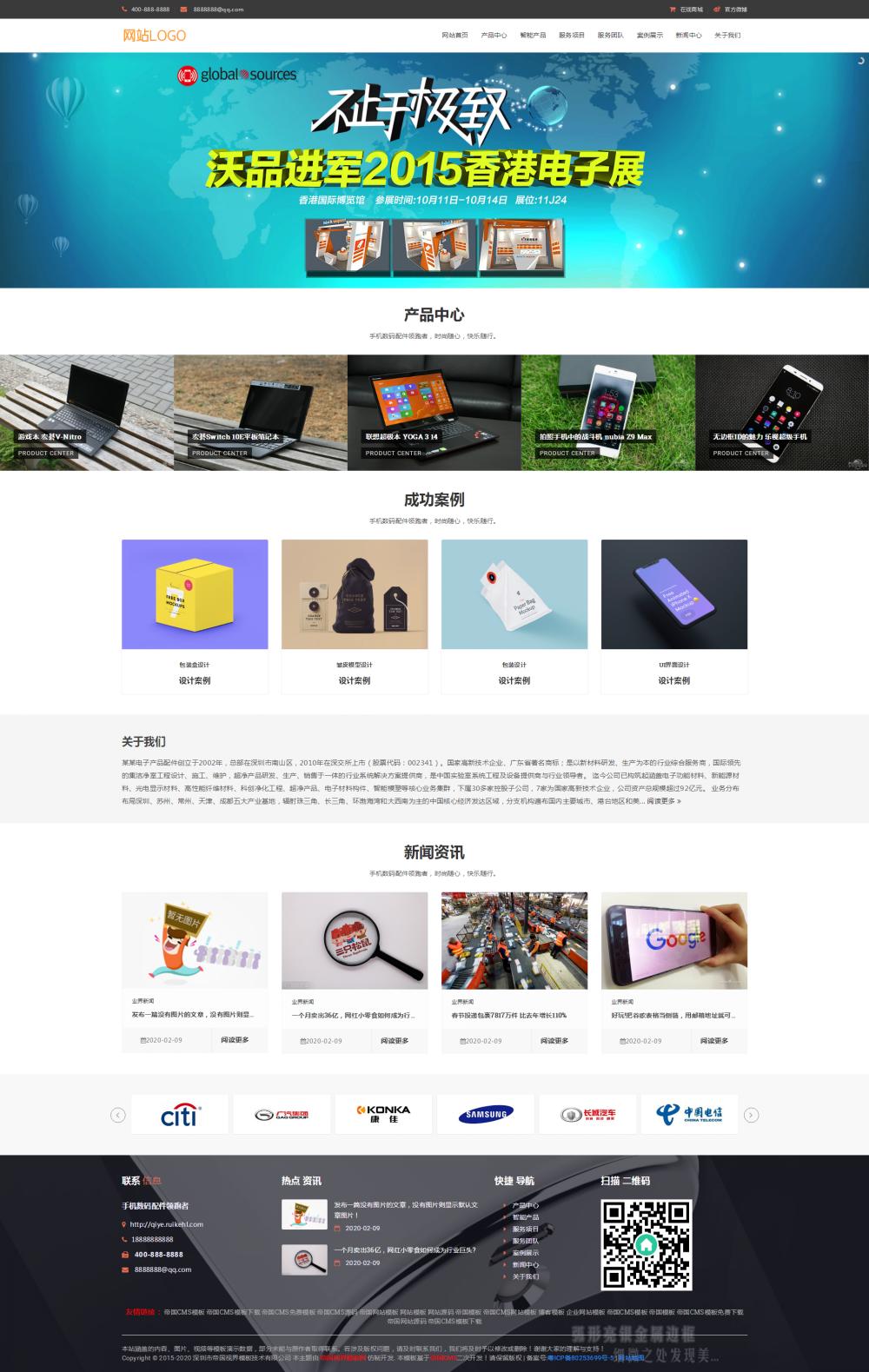 1网站首页.png [DG-111]帝国CMS响应式科技产品模板,自适应科技产品资讯网站模板(自适应手机版) 企业模板 第1张