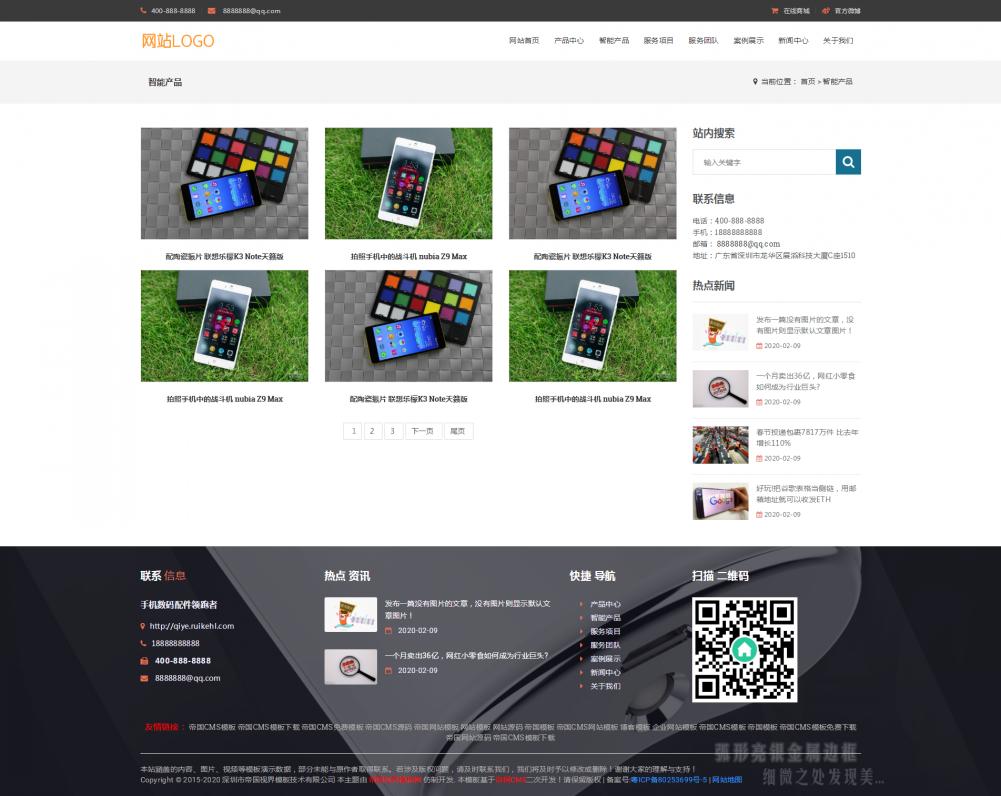 3智能产品.png [DG-111]帝国CMS响应式科技产品模板,自适应科技产品资讯网站模板(自适应手机版) 企业模板 第3张