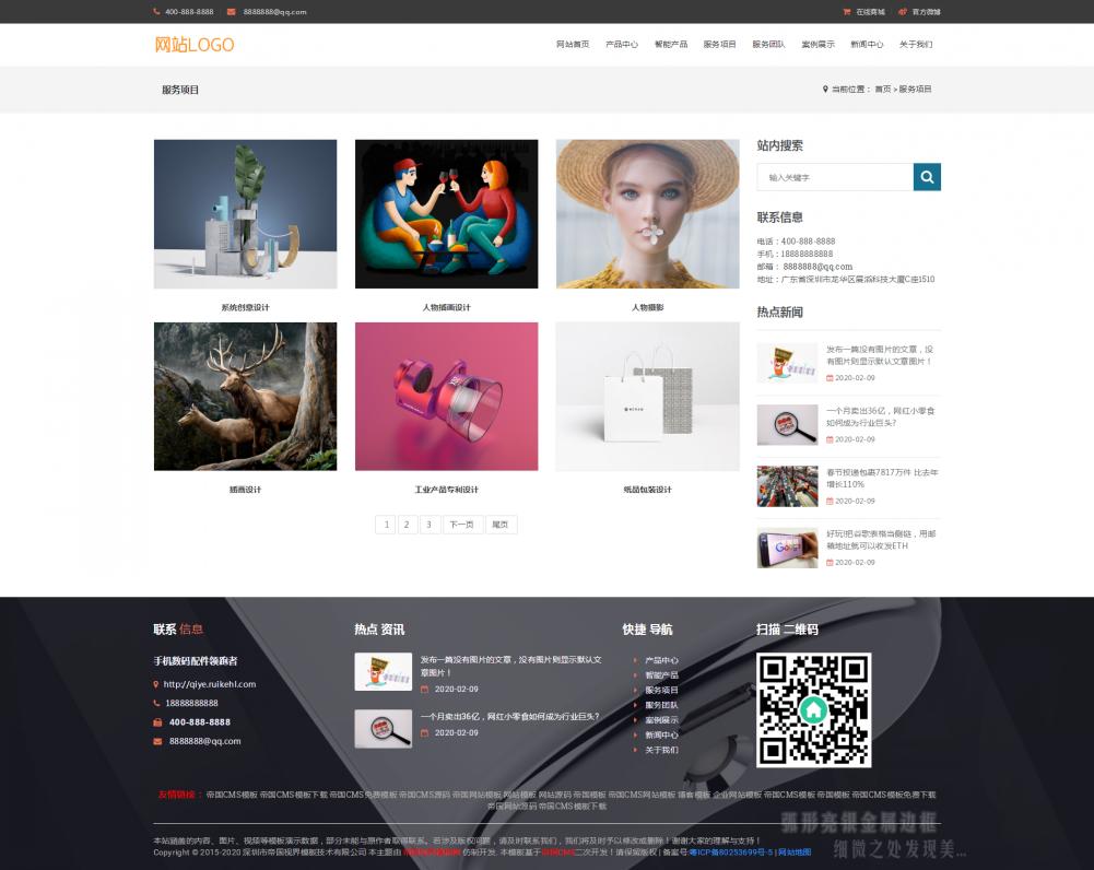 4服务项目.png [DG-111]帝国CMS响应式科技产品模板,自适应科技产品资讯网站模板(自适应手机版) 企业模板 第4张