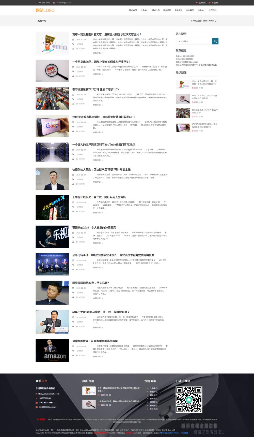 7新闻中心.png [DG-111]帝国CMS响应式科技产品模板,自适应科技产品资讯网站模板(自适应手机版) 企业模板 第7张