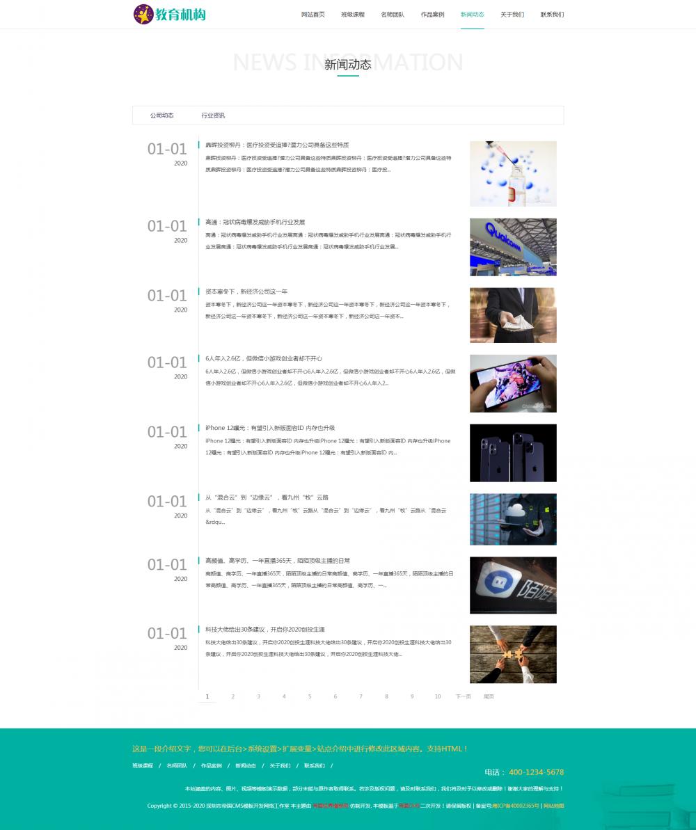 5新闻动态.png [DG-112]帝国CMS响应式早教教育机构模板,HTML5自适应手机帝国CMS整站网站模板 企业模板 第5张