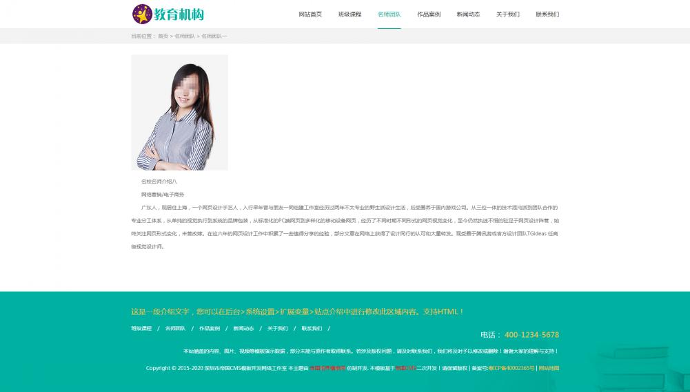 9名师团队内容页.png [DG-112]帝国CMS响应式早教教育机构模板,HTML5自适应手机帝国CMS整站网站模板 企业模板 第9张