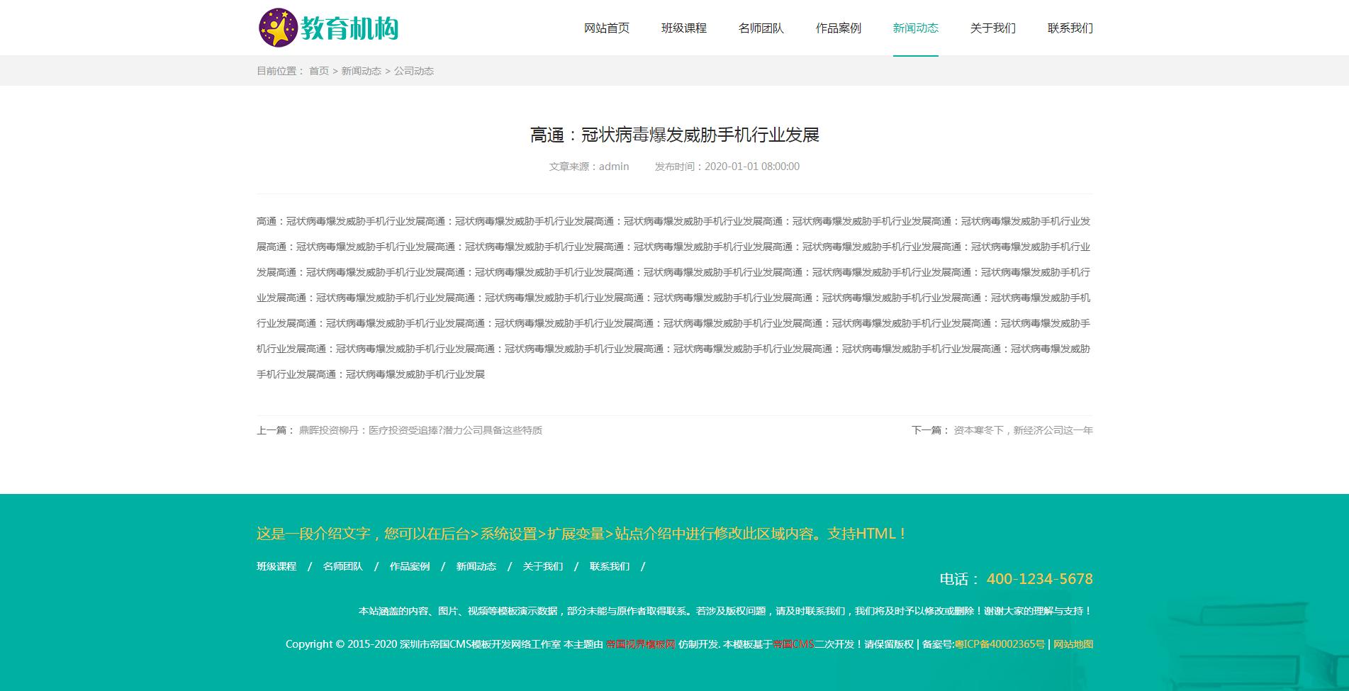 11新闻动态内容页.png [DG-112]帝国CMS响应式早教教育机构模板,HTML5自适应手机帝国CMS整站网站模板 企业模板 第11张