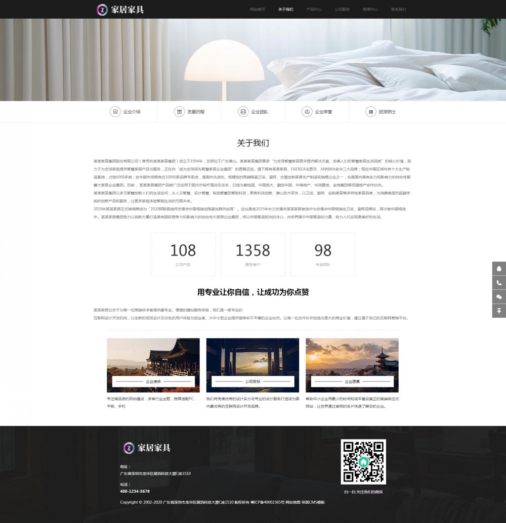 2关于我们.png [DG-113]帝国CMS响应式家居建材家具网站模板 HTML5办公家居家装帝国CMS整站源码 企业模板 第2张