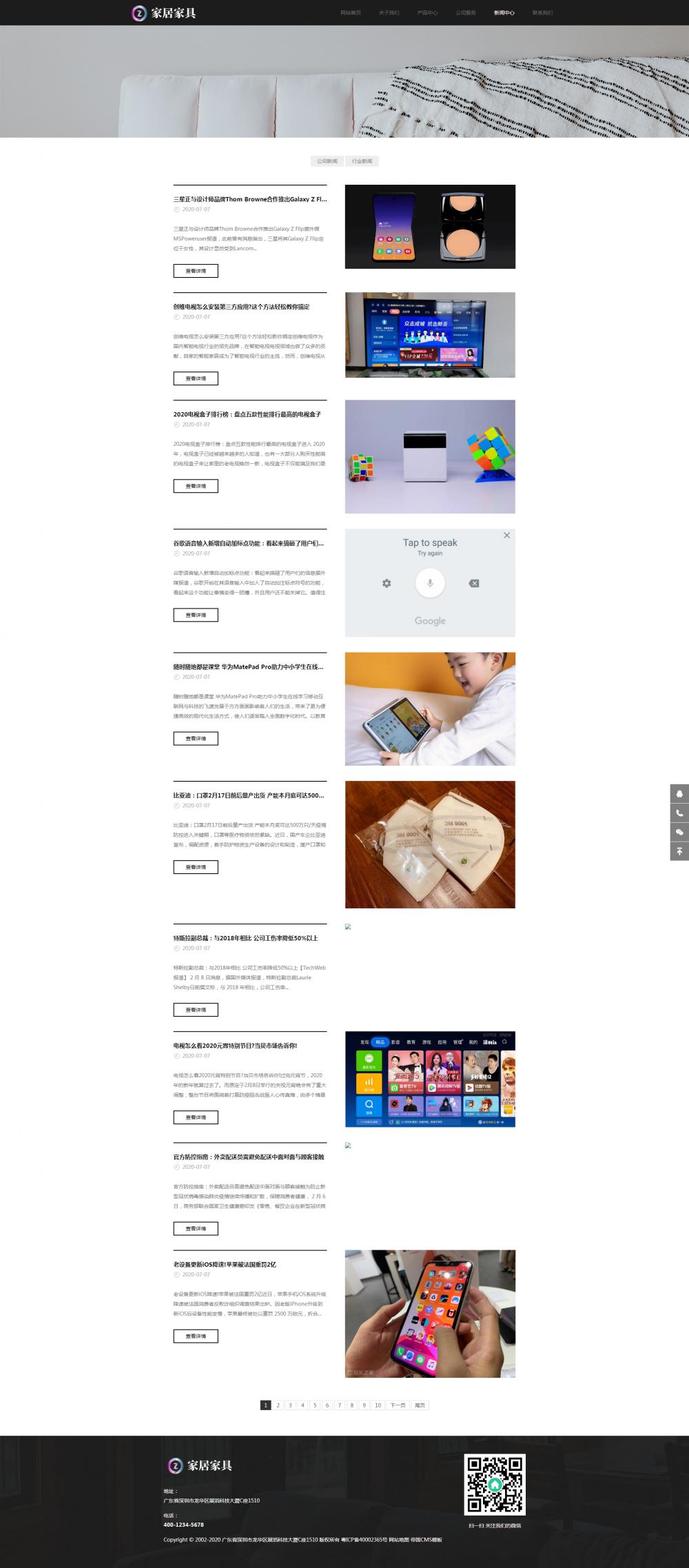 5新闻中心.png [DG-113]帝国CMS响应式家居建材家具网站模板 HTML5办公家居家装帝国CMS整站源码 企业模板 第5张