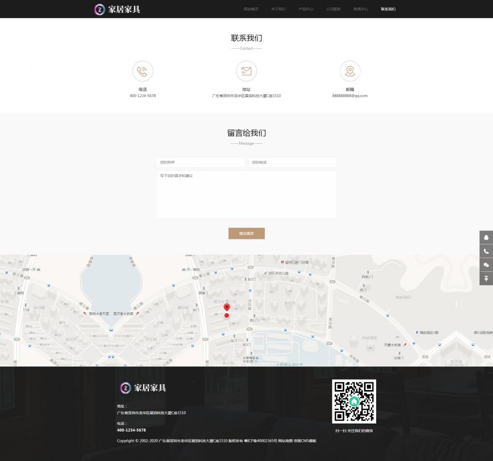 6联系我们.png [DG-113]帝国CMS响应式家居建材家具网站模板 HTML5办公家居家装帝国CMS整站源码 企业模板 第6张