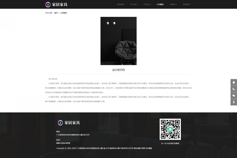 8公司服务内容页.png [DG-113]帝国CMS响应式家居建材家具网站模板 HTML5办公家居家装帝国CMS整站源码 企业模板 第8张