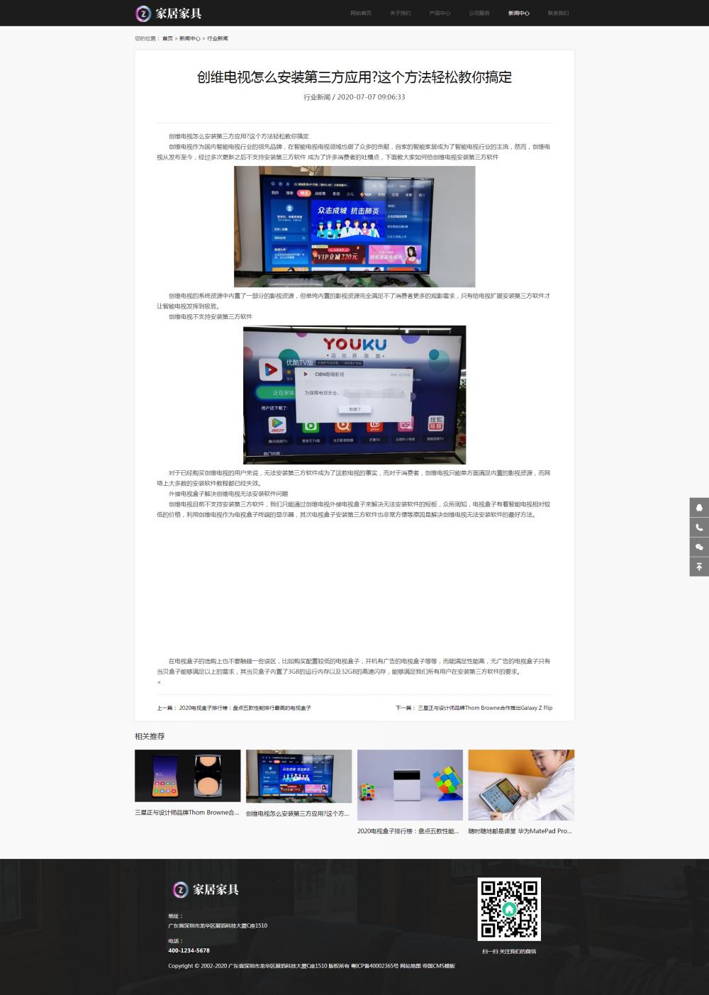 9新闻中心内容页.png [DG-113]帝国CMS响应式家居建材家具网站模板 HTML5办公家居家装帝国CMS整站源码 企业模板 第9张