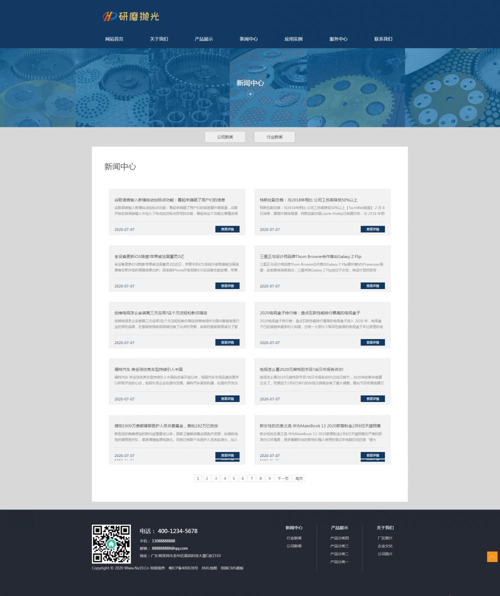 4新闻中心.png [DG-114]帝国CMS响应式陶瓷研磨盘抛光网站模板 蓝色html5抛光设备网站源码下载 企业模板 第4张
