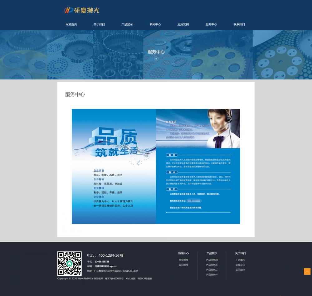 6服务中心.png [DG-114]帝国CMS响应式陶瓷研磨盘抛光网站模板 蓝色html5抛光设备网站源码下载 企业模板 第6张