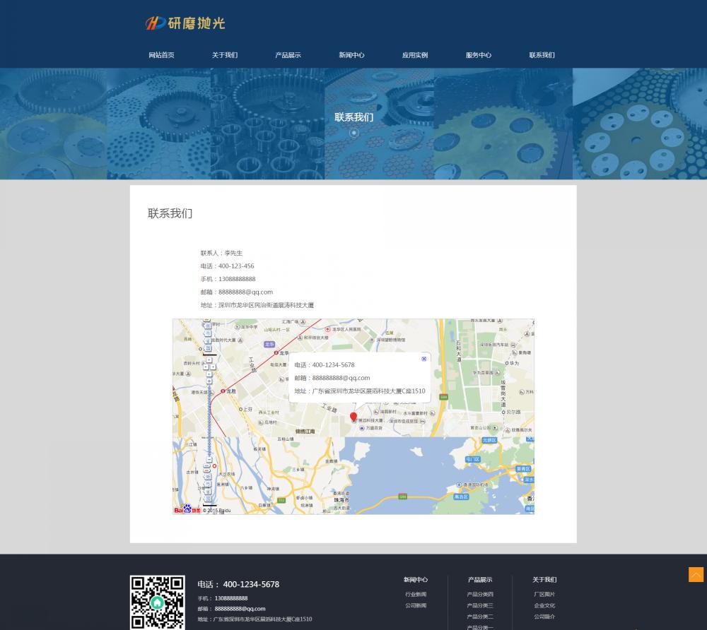 7联系我们.png [DG-114]帝国CMS响应式陶瓷研磨盘抛光网站模板 蓝色html5抛光设备网站源码下载 企业模板 第7张