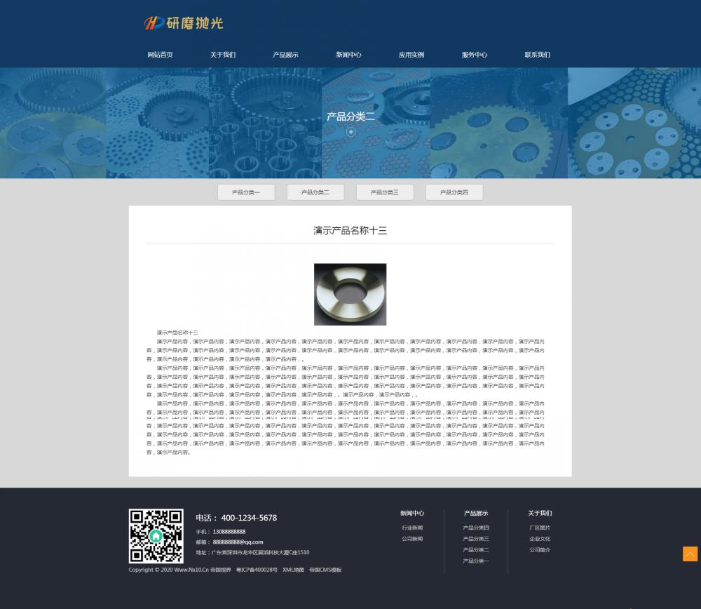 8产品中心内容页.png [DG-114]帝国CMS响应式陶瓷研磨盘抛光网站模板 蓝色html5抛光设备网站源码下载 企业模板 第8张