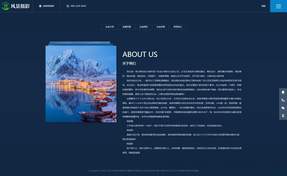 2关于我们.png [DG-115]响应式摄影机构网站帝国CMS模板 HTML5高端蓝色户外摄影拍摄网站源码 企业模板 第2张