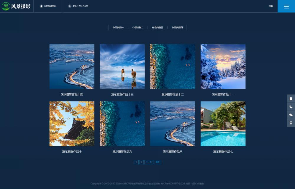 3摄影作品.png [DG-115]响应式摄影机构网站帝国CMS模板 HTML5高端蓝色户外摄影拍摄网站源码 企业模板 第3张