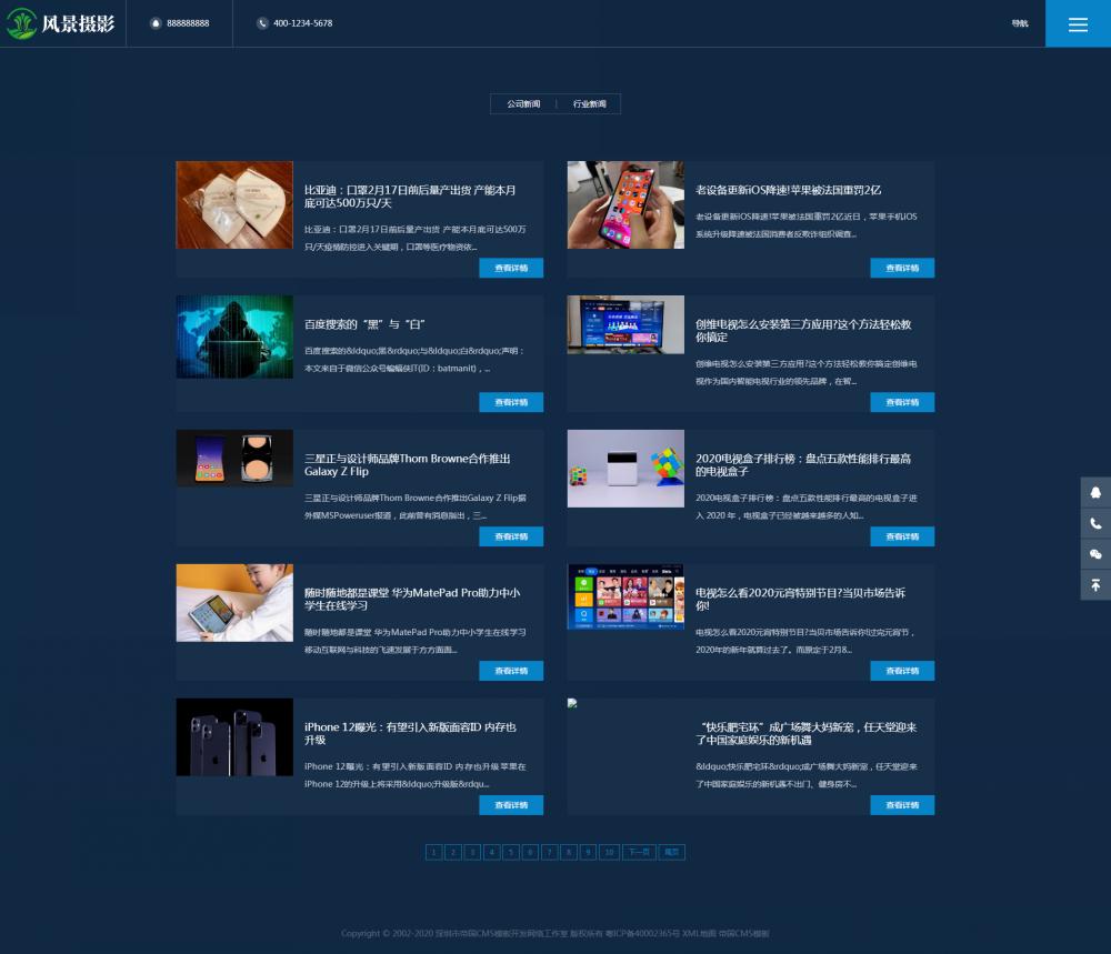 5新闻中心.png [DG-115]响应式摄影机构网站帝国CMS模板 HTML5高端蓝色户外摄影拍摄网站源码 企业模板 第5张