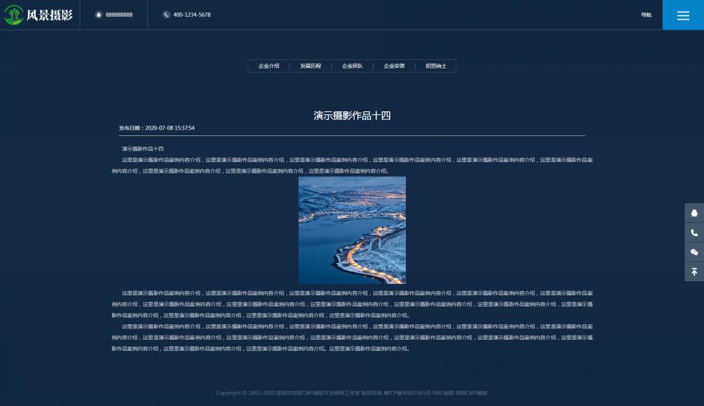 7摄影作品内容页.png [DG-115]响应式摄影机构网站帝国CMS模板 HTML5高端蓝色户外摄影拍摄网站源码 企业模板 第7张