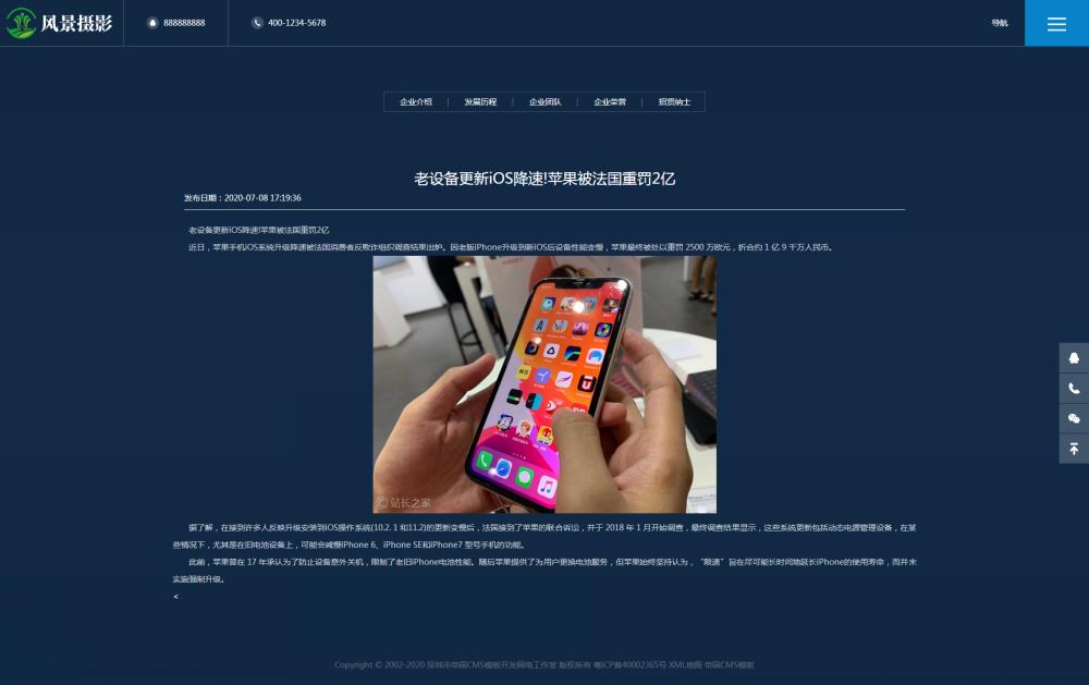 9新闻中心内容页.png [DG-115]响应式摄影机构网站帝国CMS模板 HTML5高端蓝色户外摄影拍摄网站源码 企业模板 第9张