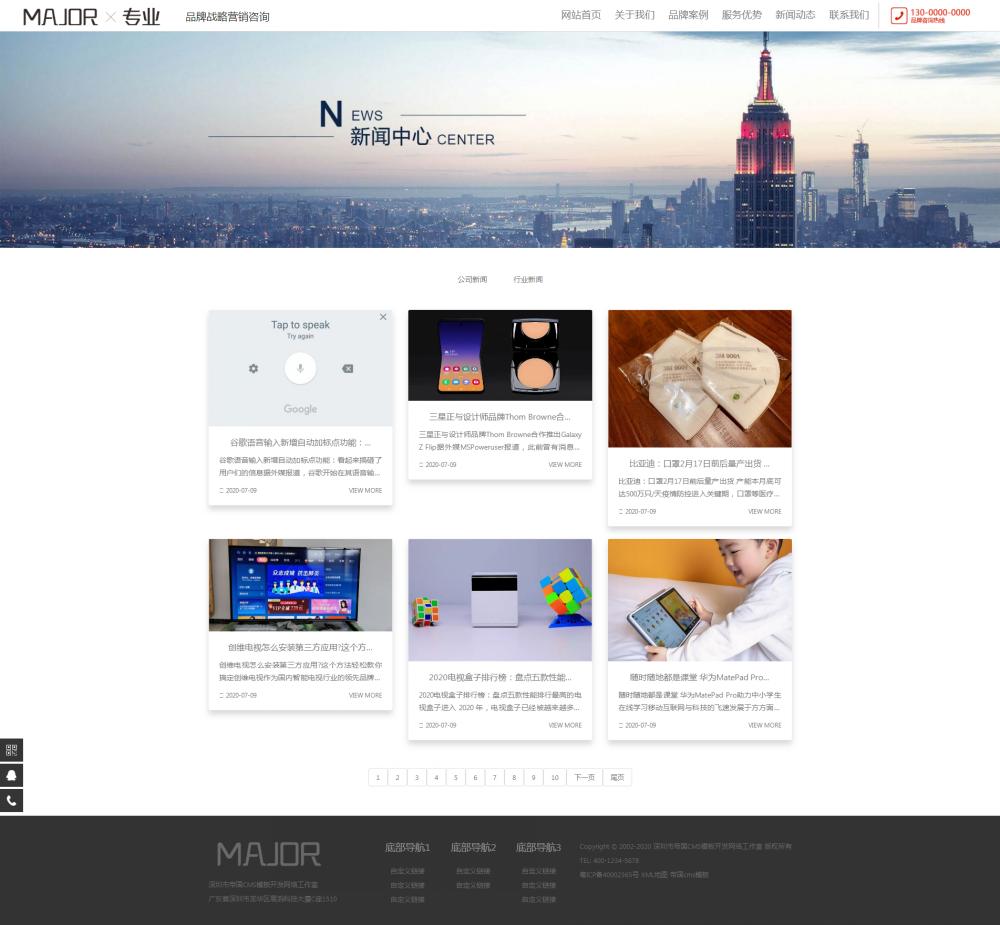 5新闻动态.png [DG-116]响应式品牌战略营销设计帝国mcs模板 HTML5品牌策划设计类帝国网站源码 企业模板 第5张