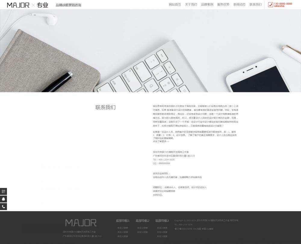 6联系我们.png [DG-116]响应式品牌战略营销设计帝国mcs模板 HTML5品牌策划设计类帝国网站源码 企业模板 第6张