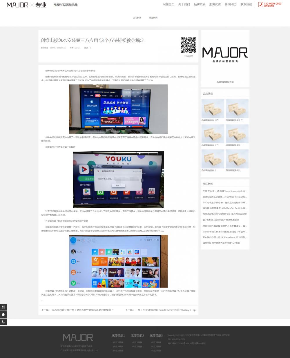 8新闻动态内容页.png [DG-116]响应式品牌战略营销设计帝国mcs模板 HTML5品牌策划设计类帝国网站源码 企业模板 第8张