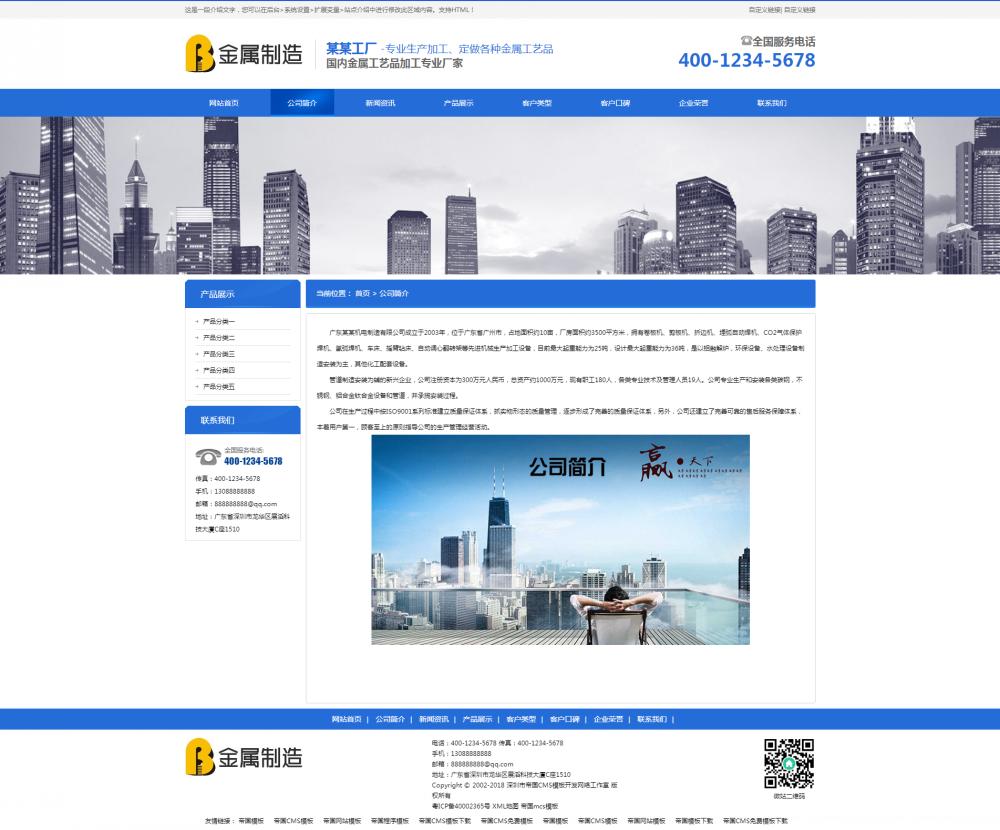2公司简介.png [DG-117]响应式金属工艺品挂件帝国cms模板 html5营销型工艺饰品类网站源码 企业模板 第2张