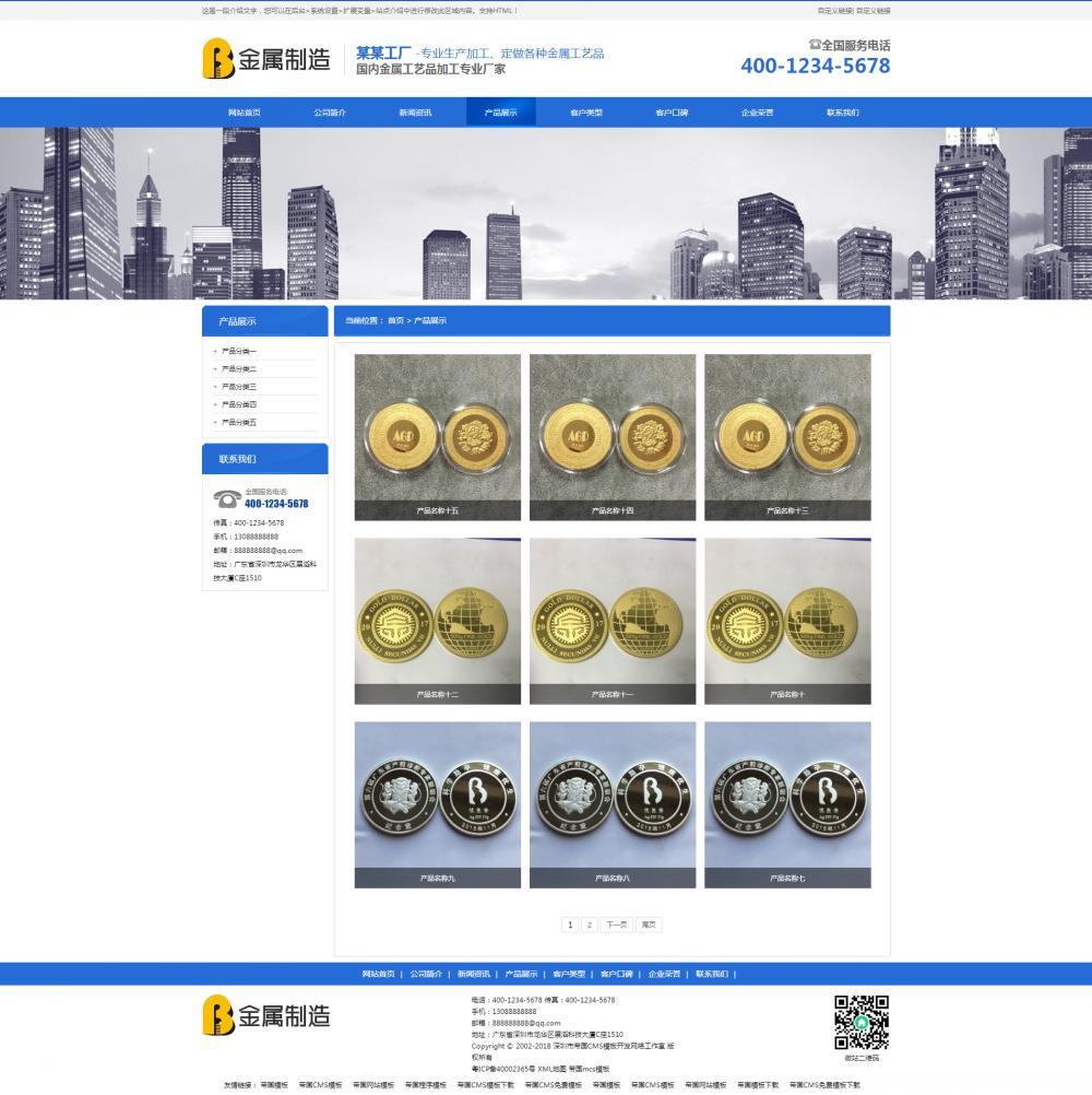 4产品展示.png [DG-117]响应式金属工艺品挂件帝国cms模板 html5营销型工艺饰品类网站源码 企业模板 第4张