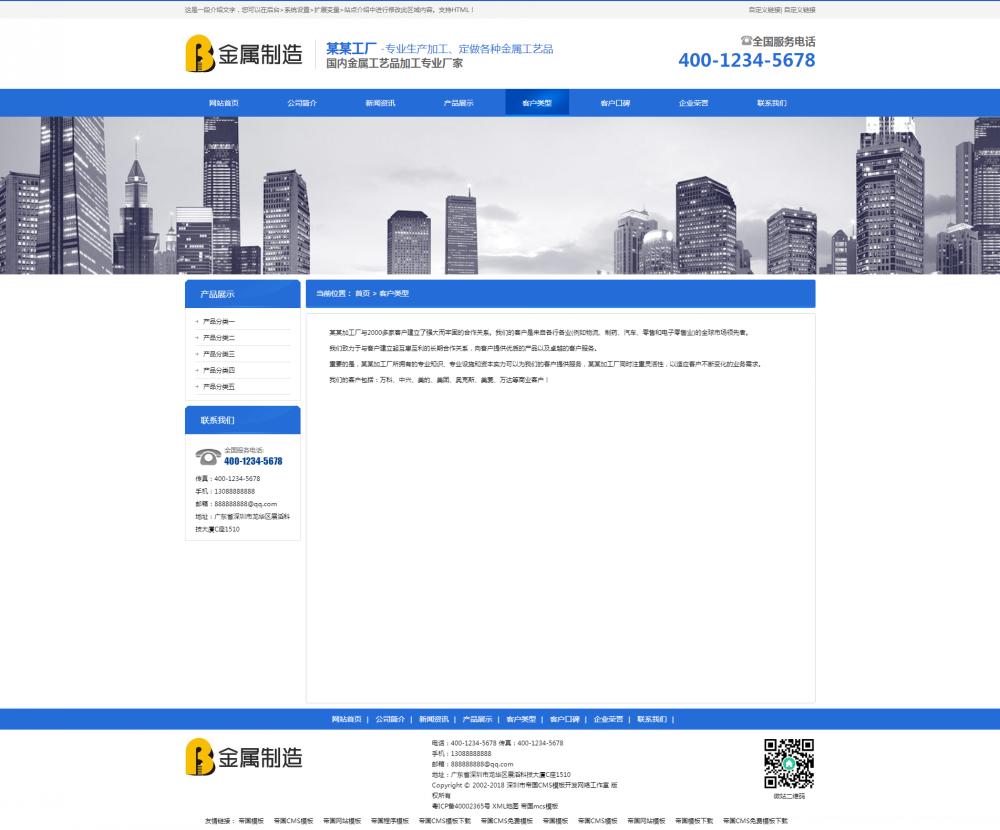 5客户类型.png [DG-117]响应式金属工艺品挂件帝国cms模板 html5营销型工艺饰品类网站源码 企业模板 第5张