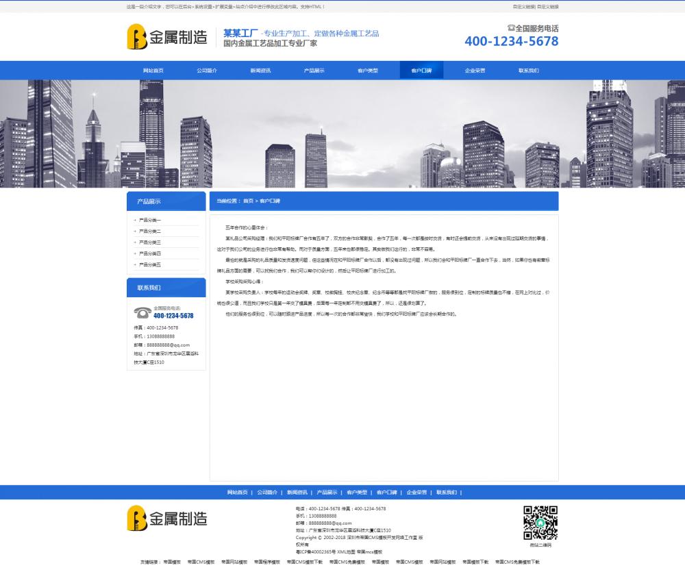 6客户口碑.png [DG-117]响应式金属工艺品挂件帝国cms模板 html5营销型工艺饰品类网站源码 企业模板 第6张