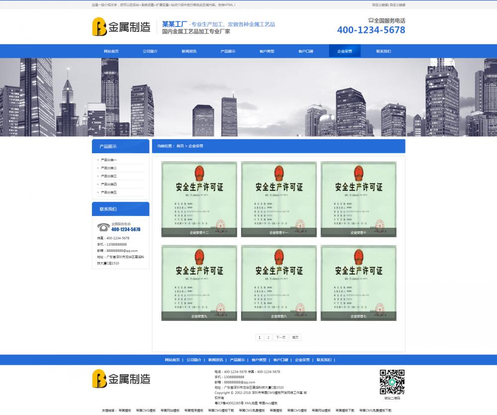 7企业荣誉.png [DG-117]响应式金属工艺品挂件帝国cms模板 html5营销型工艺饰品类网站源码 企业模板 第7张