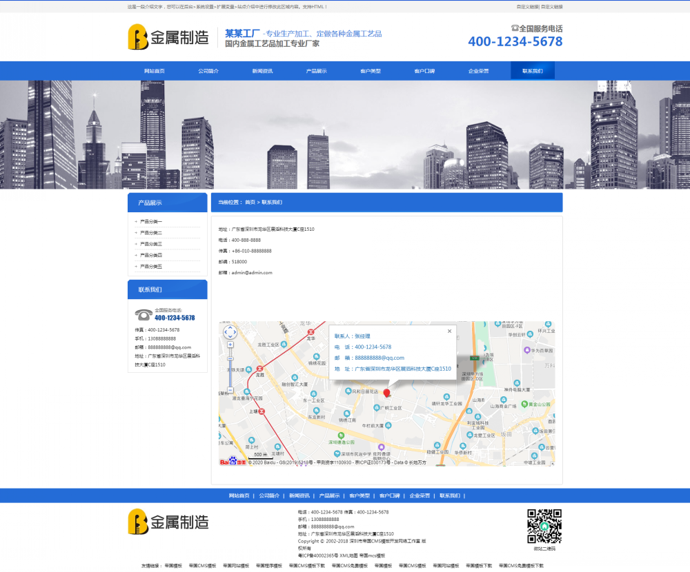 8联系我们.png [DG-117]响应式金属工艺品挂件帝国cms模板 html5营销型工艺饰品类网站源码 企业模板 第8张