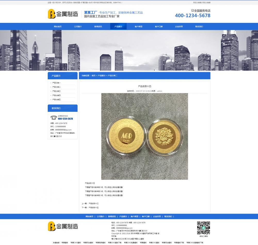 10产品展示内容页.png [DG-117]响应式金属工艺品挂件帝国cms模板 html5营销型工艺饰品类网站源码 企业模板 第10张