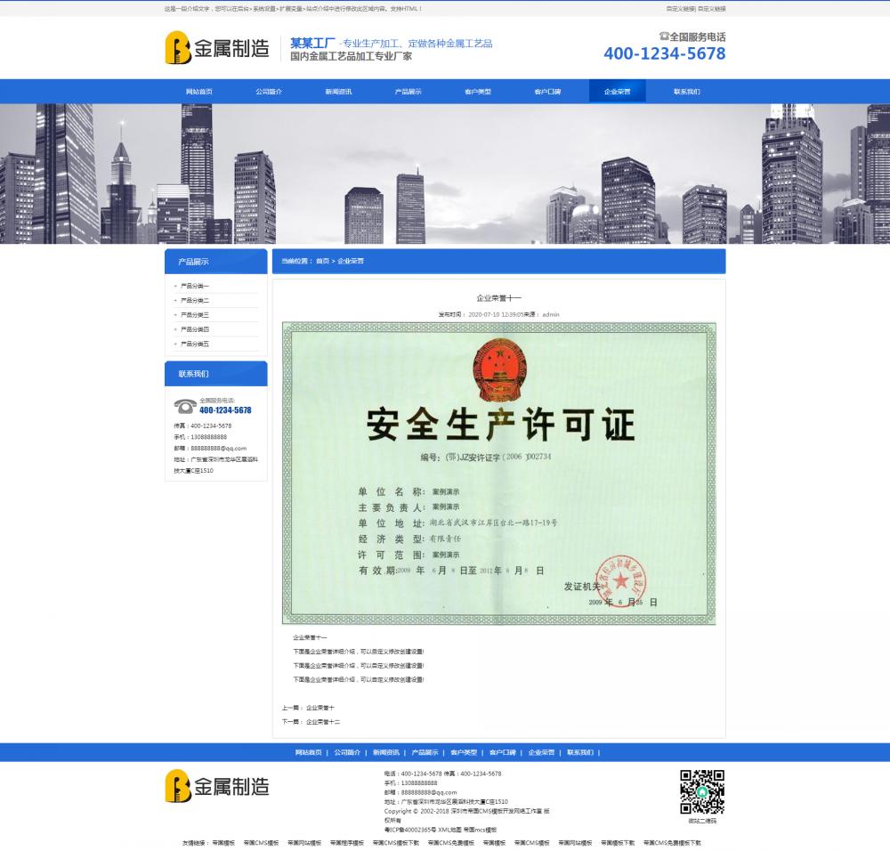 11企业荣誉内容页.png [DG-117]响应式金属工艺品挂件帝国cms模板 html5营销型工艺饰品类网站源码 企业模板 第11张