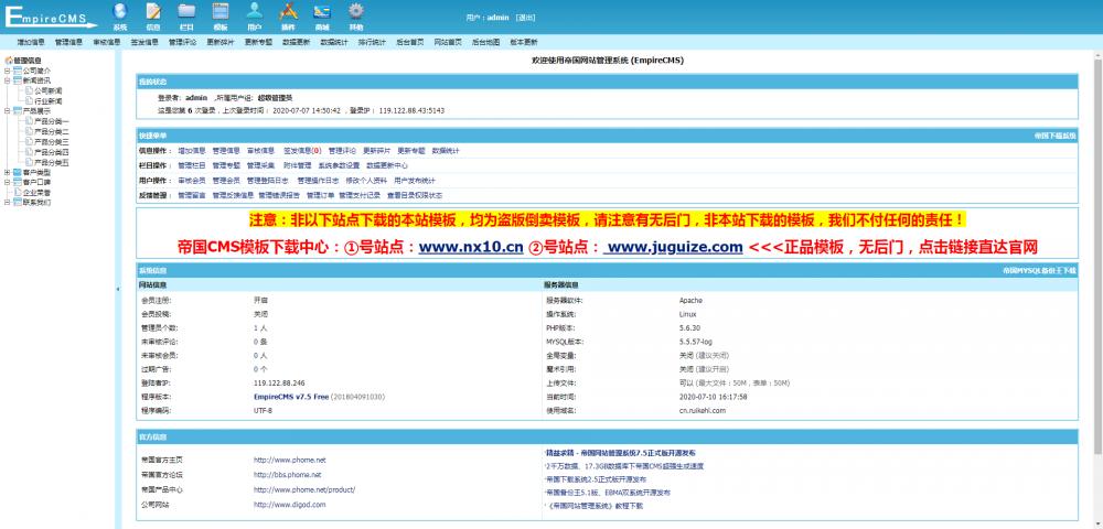 12网站后台.png [DG-117]响应式金属工艺品挂件帝国cms模板 html5营销型工艺饰品类网站源码 企业模板 第12张