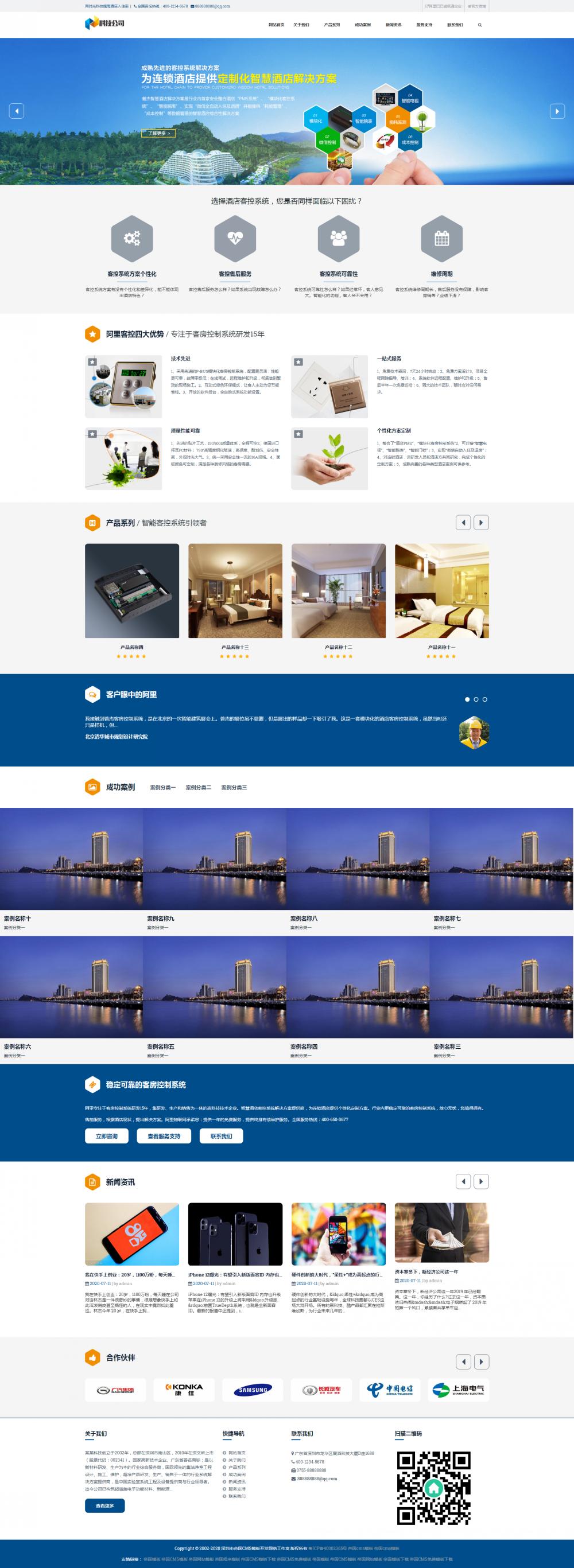 1网站首页.png [DG-118]响应式科技智能产品类帝国cms模板 HTML5AI智能科技网站源码 企业模板 第1张